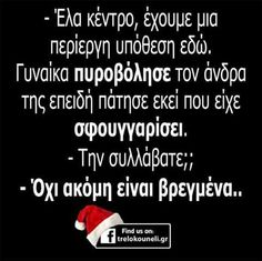 . Funny Greek Quotes, Greek Memes, Funny Quotes, Stupid Funny Memes, Funny Texts, English Jokes, Funny Statuses, Simple Words, Jokes Quotes