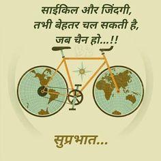 Sanjana V Singh Good Morning Life Quotes, Motivational Good Morning Quotes, Morning Prayer Quotes, Good Morning Msg, Good Morning Messages, Night Quotes, Good Morning Images, Positive Quotes, Good Morning Beautiful Flowers