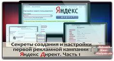 Секреты создания и настройки первой рекламной кампании Яндекс Директ. Часть 1 Seo