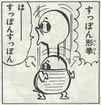 「きんどうちゃん」の画像検索結果 Fictional Characters, Fantasy Characters