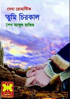 Tumi Chirokal Seba Romantic pdf Free Books Online, Tumi, Free Ebooks, Arm Warmers, Novels, Pdf, Romantic, Romance Movies, Romantic Things