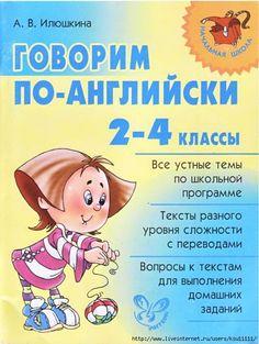 ГОВОРИМ ПО-АНГЛИЙСКИ 2-4 КЛАССЫ
