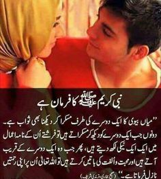 Husband Wife Quotes In Urdu Pinterest Husband Quotes From Wife