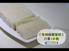How to make Daikon cake with cooker