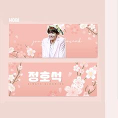 Hoseok Bts, Bts Jimin, Slogan, Kpop Diy, Banners, Aesthetic Photography Nature, Journal Stickers, About Bts, Foto Bts