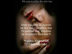 Greek Quotes, Poetry Quotes
