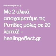 Με 2 υλικά αποχαιρετάμε τις Ρυτίδες μόλις σε 20 λεπτά! - healingeffect.gr Listerine, Self Care Routine, Facial Care, Beauty Recipe, Clean House, Home Remedies, Beauty Hacks, Health Fitness, Hair Beauty