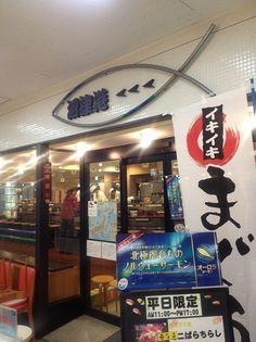 Best Sushi Restaurant in Tokyo Numazukou - Best sushi restaurants in Shinjuku Restaurant: 沼津港 (Numazukou) Address: MY Shinjuku building B2F 1-10-1, Nishi-Shinjuku, Shinjuku-ku, Tokyo Phone: 03-5321-6008 Nearest Station: 1 minute on foot from JR Shinjuku Station South entrance.   Another direction from JR Shinjuku Station West Exit Open Hour: 11:00~22:30 Close: -- Price: 2,000-2,999Yen Menu: English Menu Available  The No 1 ranking Kaitenzushi (conveyor belt sushi) in Shinjuku.