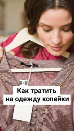 How to spend a penny on Как тратить на одежду копейки If you try, some things can be obtained at all for free. Create Photo, Mom Advice, You Tried, Best Mom, My Room, Kids Outfits, Children, Clothes, Beauty