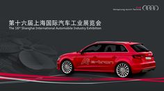 Audi A3 Etron Poster - 'Shanghai show'