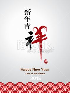 Happy new year (Chinese new year)2015 Royalty Free Stock Vector Art Illustration