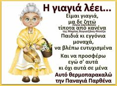 Greek Quotes, Mom, Fictional Characters, Google, Products, Fantasy Characters, Mothers, Gadget