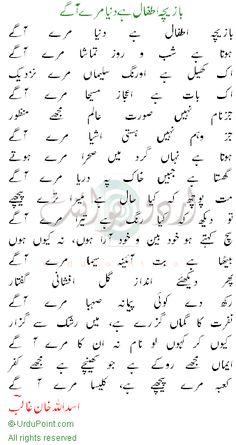 بازیچہ اطفال ہے دنیا مرے آگے، اسداللہ خان غالب