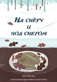 Russian edition of Over and Under the Snow!