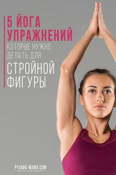 Какие асаны йоги помогают похудеть и быть подтянутой. Этот мини комплекс для похудения идеально подходит для занятий дома и даже для начинающих, поскольку все упражнения в нем простые и направлены на правильное и равномерное похудение во всех проблемных местах (ноги, живот, руки, бока, бедра). Эти позы йоги подарят внутреннюю гармонию, релакс и принятие себя. А за месяц постоянных практик у Вас появится четкая мотивация продолжать, потому  что Вы увидите результат До и После #похудение #йога