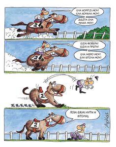 Ξυπνάς μέσα μου το ζώο | αρχική, αρκάς εν κινήσει | ethnos.gr Funny Greek Quotes, Funny Quotes, Funny Cartoons, Jokes, Comics, Pictures, Summary, Funny Shit, Funny Things
