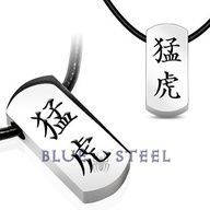 PIN IT TO WIN IT! Ferocious Tiger: The Ferocious Tiger symbol is one of the oldest known Chinese symbols, and wearing it can bring good health and great fortune. This inspiring pendant is actually made up of Stainless Steel with Beveled Black IP and Black Leatherette Necklace. The Ferocious Tiger pendant is engraved with the meaning of the symbol--Strength.      $39.99  www.buybluesteel.com