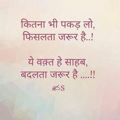 Badalna Shayari In Hindi  –  बदलना शायरी  –  Badlav Shayari  | Unclejokes