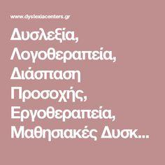 Δυσλεξία, Λογοθεραπεία, Διάσπαση Προσοχής, Εργοθεραπεία, Μαθησιακές Δυσκολίες, Dyslexia Centers, Pavlidis Test, Pavlidis Method
