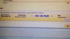 Я рядовой учатник МММ, оказал свою первую помощь 5.05.2014 на сумму 51600 р, спустя три с небольшим месяца оставил заявку на оказание помощи мне, в размере 187672р, деньги успешно были мне перечислены, в трёхдневный срок! Кстати 600 рублей за регистрацию тоже успешно пришли и через 3 месяца они составляли уже 1477! В сумме оказали помощь на 189100р! Спасибо МММ !http://www.sergey-mavrodi.ms/registration100/?io=iampilot