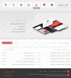 طراحی سایت کیان پی