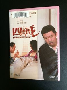 #SFPL #GoodViews #UnderTheTemptation #ChineseCinema