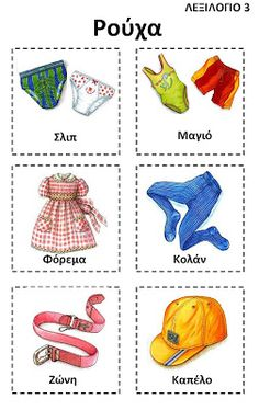 Greek Language, Kids Education, Speech Therapy, Blog, Lyrics, Greek, Early Education, Speech Pathology