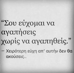 Greek quotes Epic Quotes, My Life Quotes, Sex Quotes, Tumblr Quotes, Movie Quotes, Qoutes, Greek Language, Greek Quotes, Picture Quotes