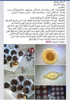 Arabic Sweets, Biscuits, Caramel, Food And Drink, Pudding, Cooking, Breakfast, Cake, Crack Crackers