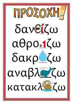School Decorations, School Themes, Kids Education, Special Education, Educational Activities, Activities For Kids, Greek Language, Teaching Methods, Dyslexia