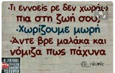 A ! Na mou.. Funny Greek Quotes, Greek Memes, Epic Quotes, Funny Picture Quotes, Funny Quotes, Stupid Funny Memes, Funny Facts, Funny Lyrics, Laughing Quotes