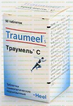 Цель Т  и  Траумель С. Как лечат заболевания суставов?
