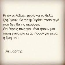 Image result for γνωμικα για την ζωη The Words, Cool Words, Poetry Quotes, Wisdom Quotes, Quotes To Live By, Best Quotes, Love Quotes, Inspirational Quotes, Saving Quotes