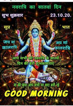 Kali Ma, Good Morning, Comic Books, Whatsapp Group, Comics, Shiva, Cover, Day, Good Day