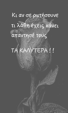 Greek Quotes, Believe, Sayings, Movie Posters, Life, Quotes, Lyrics, Film Poster, Billboard
