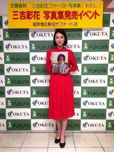 ついに!|三吉彩花オフィシャルブログ「Miyoshi Ayaka」Powered by Ameba