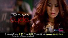 Thai song - Risk- KnomJean