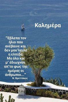 Philosophy, Greek, Poetry, Quotes, Quotations, Poetry Books, Philosophy Books, Greece, Quote