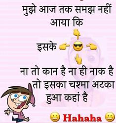 Funny Jokes In Hindi, Some Funny Jokes, Funny Qoutes, Crazy Funny Memes, Jokes Quotes, Wisdom Quotes, Friend Jokes, Wife Jokes, Wale Quotes