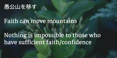 Japanese Quote => faith can move mountains Japanese Quotes, Japanese Books, Tea Quotes, One Day I Will, Move Mountains, Faith Quotes, Proverbs, Author, Love