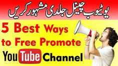 How to Promote Youtube Channel - 5 Best Ways to Grow Youtube Channel - U...