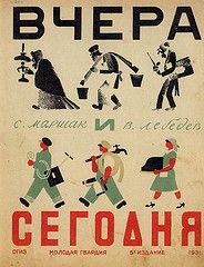 """Russian Children's book cover. From sandra Eterovic. from """"Russian Children's Picture Books in the 1920's & 1930's catalogue for a joint exhibition between Ashiya City Museu, Ashiyaga Museum of Art and the Tokyo Met, published by Tankosha in 2004.  sandraeterovic.blogspot.com"""