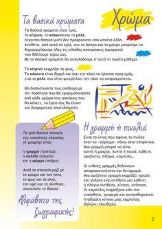 τα χρωματα και η ζωγραφικη - Поиск в Google
