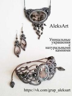 AleksArt - Уникальные украшения с натур.камнями | VK