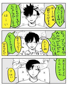 †┏┛あんず┗┓†(@anzukun627)さん | Twitter Kuroo Tetsurou, Kenma, Kuroken, Karasuno, Doujinshi, Haikyuu, Anime, Comics, Twitter