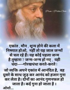 Osho Hindi Quotes, Spiritual Quotes, Me Quotes, Philosophical Quotes, Good Thoughts, Spirituality, Sayings, Pearls, Gallery
