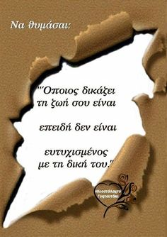 Wise Quotes, Book Quotes, Unique Quotes, Inspirational Quotes, Funny Greek Quotes, Big Words, Writers And Poets, True Words, Quotations