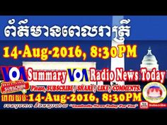 VOA Radio News, Summary Voice of America in Khmer news today on 14~Aug~2016 at 8:30 PM - http://www.middleamericanews.org/voa-radio-news-summary-voice-of-america-in-khmer-news-today-on-14aug2016-at-830-pm/
