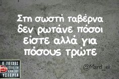 Funny Greek, Free Therapy, Greek Quotes, Jokes Quotes, Just Kidding, True Words, The Funny, Best Quotes, Funny Jokes
