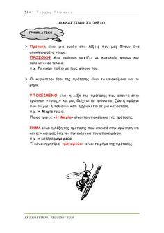 γλώσσα γ΄ δημοτικού α΄τεύχος Learn Greek, Greek Language, Special Education, Fails, Learning, June 8, Tupperware, School, Tub
